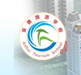 安徽旅游学校2020招生简章