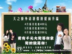 蚌埠有没有德语、西班牙语培训机构-推荐天之骄外语